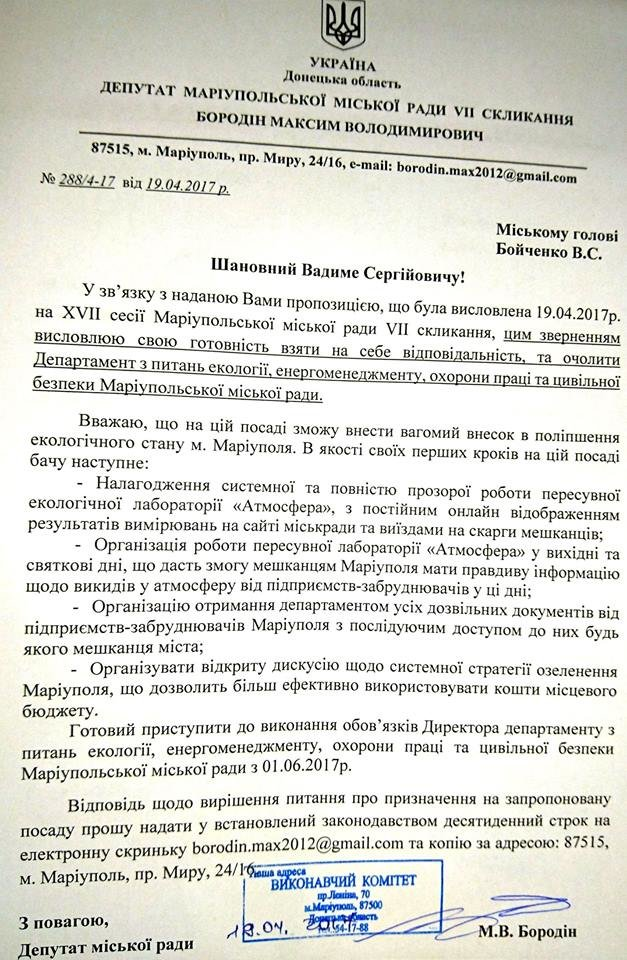 Письмо Бойченко 19.04.17.