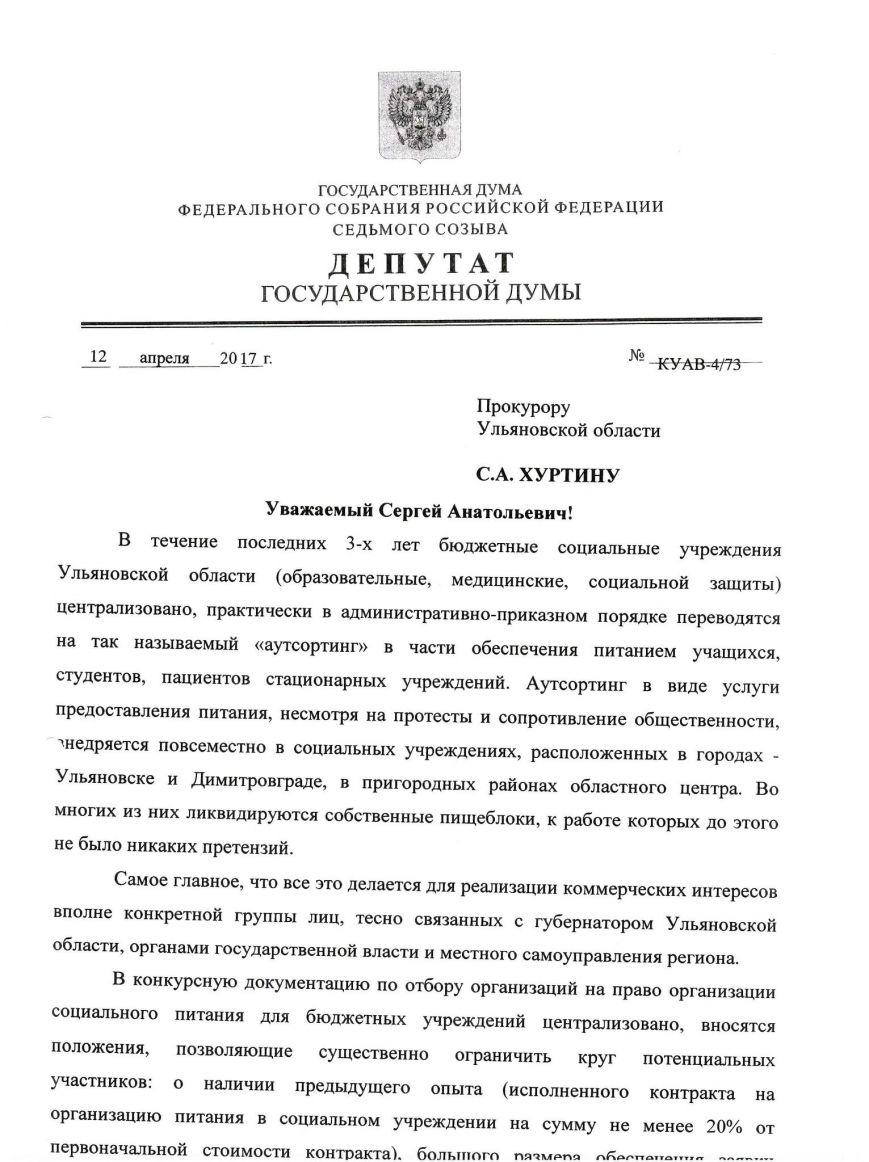 Питание ульяновских школьников возьмет под контроль прокуратура?, фото-1