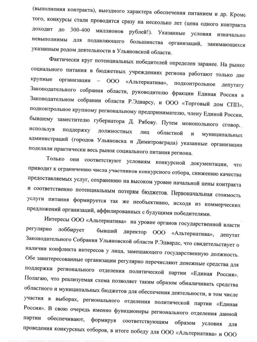 Питание ульяновских школьников возьмет под контроль прокуратура?, фото-2