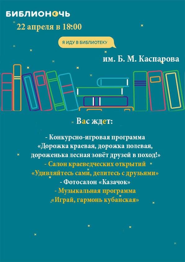 каспарова