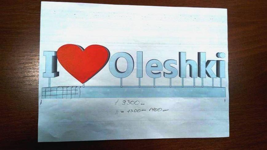 """На Херсонщине хотят установить """"любовный"""" арт-объект, фото-1"""