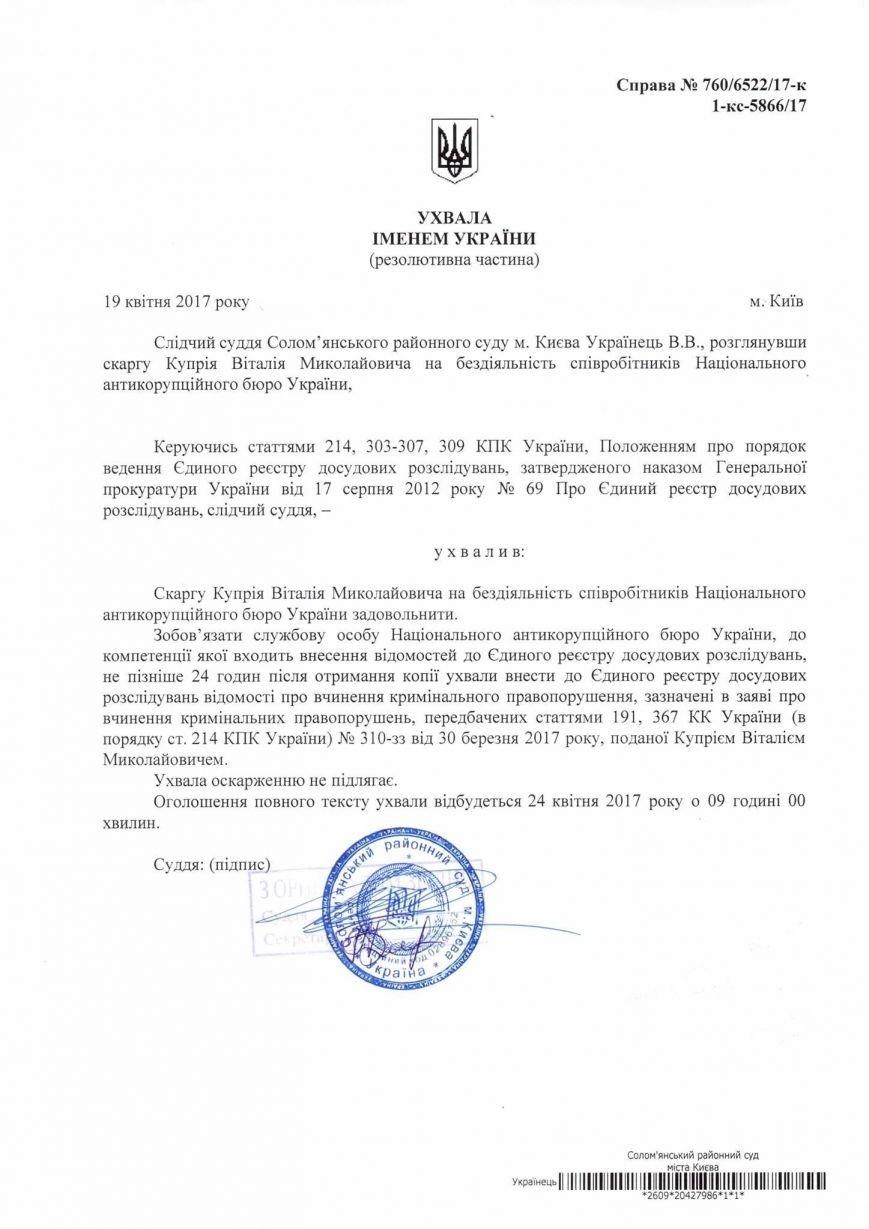 Нардеп из Каменского пожаловался в суд на бездействие сотрудников НАБУ, фото-1