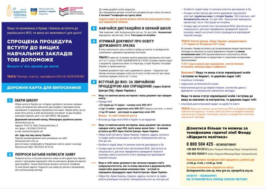 Абитуриенты с ОРДЛО могут поступить в украинские вузы без ЗНО, фото-1