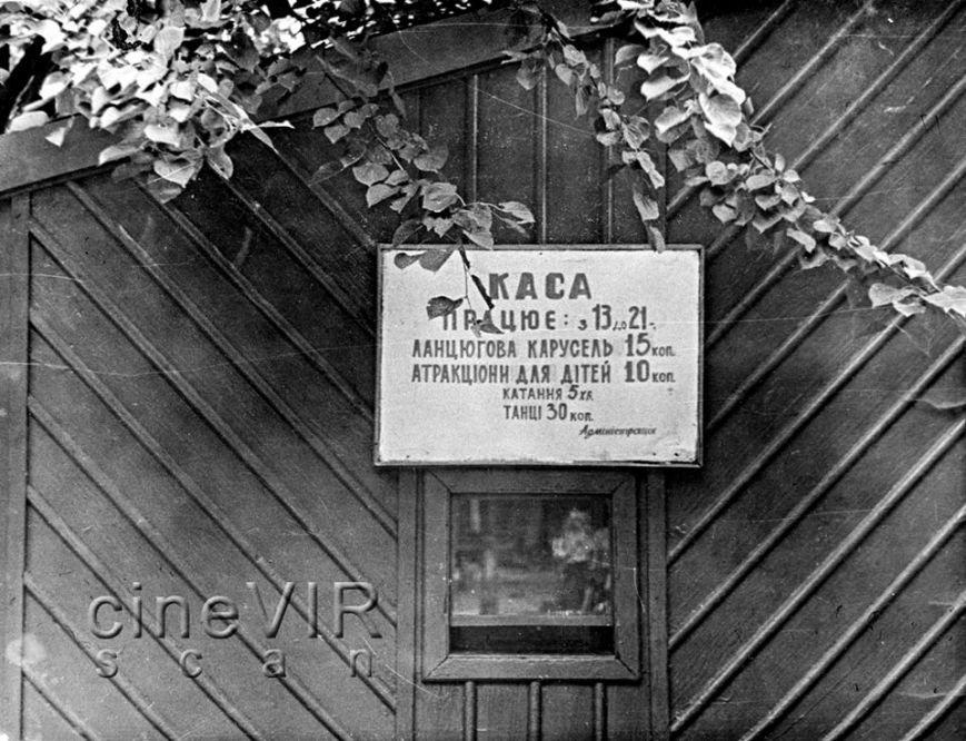 Як виглядав найстаріший парк Ужгорода 45 років тому: фото, фото-1
