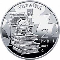 НБУ выпустил монету с изображением известного историка и общественного деятеля (ФОТО), фото-1