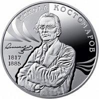 НБУ выпустил монету с изображением известного историка и общественного деятеля (ФОТО), фото-2