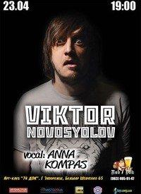 victor-novosyolov_9572