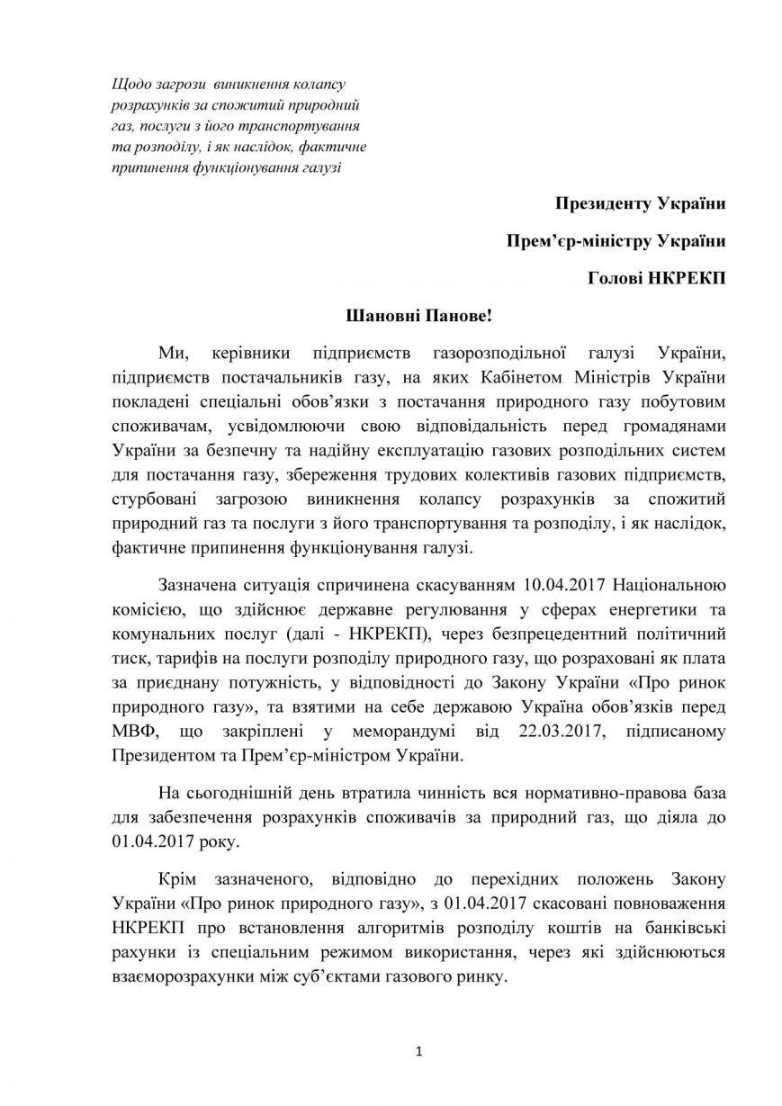 Газовики вимагають повернути абонплату за транспортування газу: відкритий лист Президенту України, фото-1
