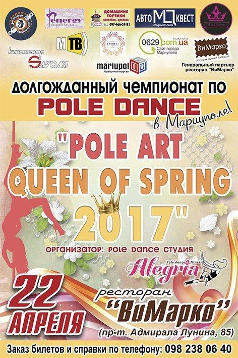 Не пропусти открытый Чемпионат POLE ART QUEEN OF SPRING MARIUPOL, фото-1
