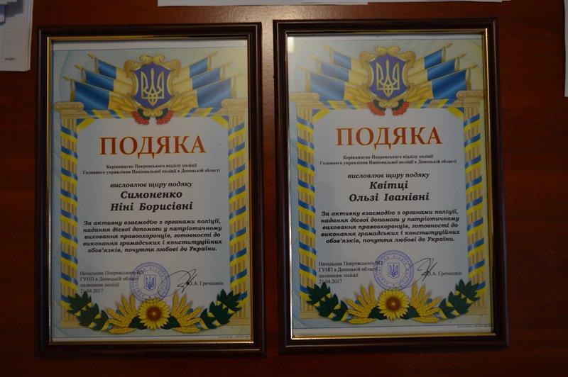 Руководство Покровского отдела полиции отметило благодарственными письмами местных активистов, фото-1