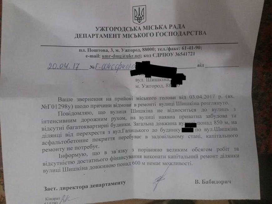 """""""Грошей нема, але ви тримайтеся"""": мерія не ремонтує дорогу на Шишкіна, бо там приватний сектор, фото-3"""