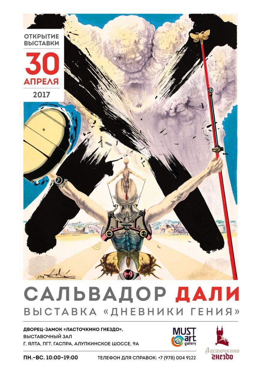 В Ялте пройдет выставка графики «Дневники гения»