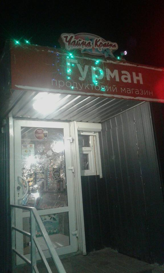 На «нічний алкоголь» перевірили луцькі магазини (ФОТО), фото-4