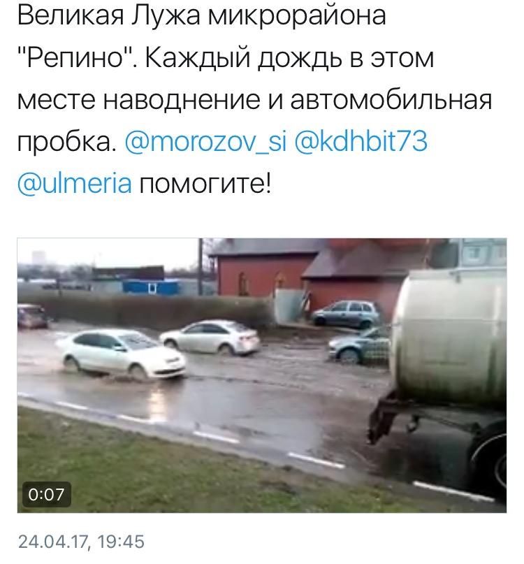 Ульяновск снова пошёл ко дну. ФОТО, фото-1