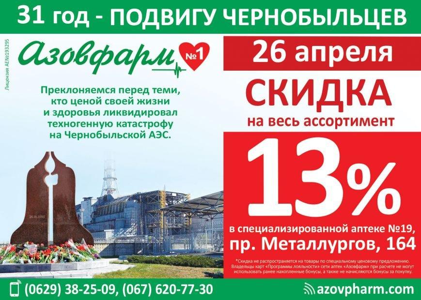 Чернобыль 26 апреля