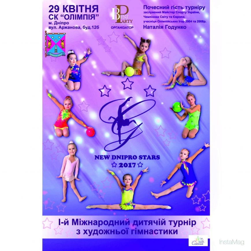 Плакат худ.гимнастика