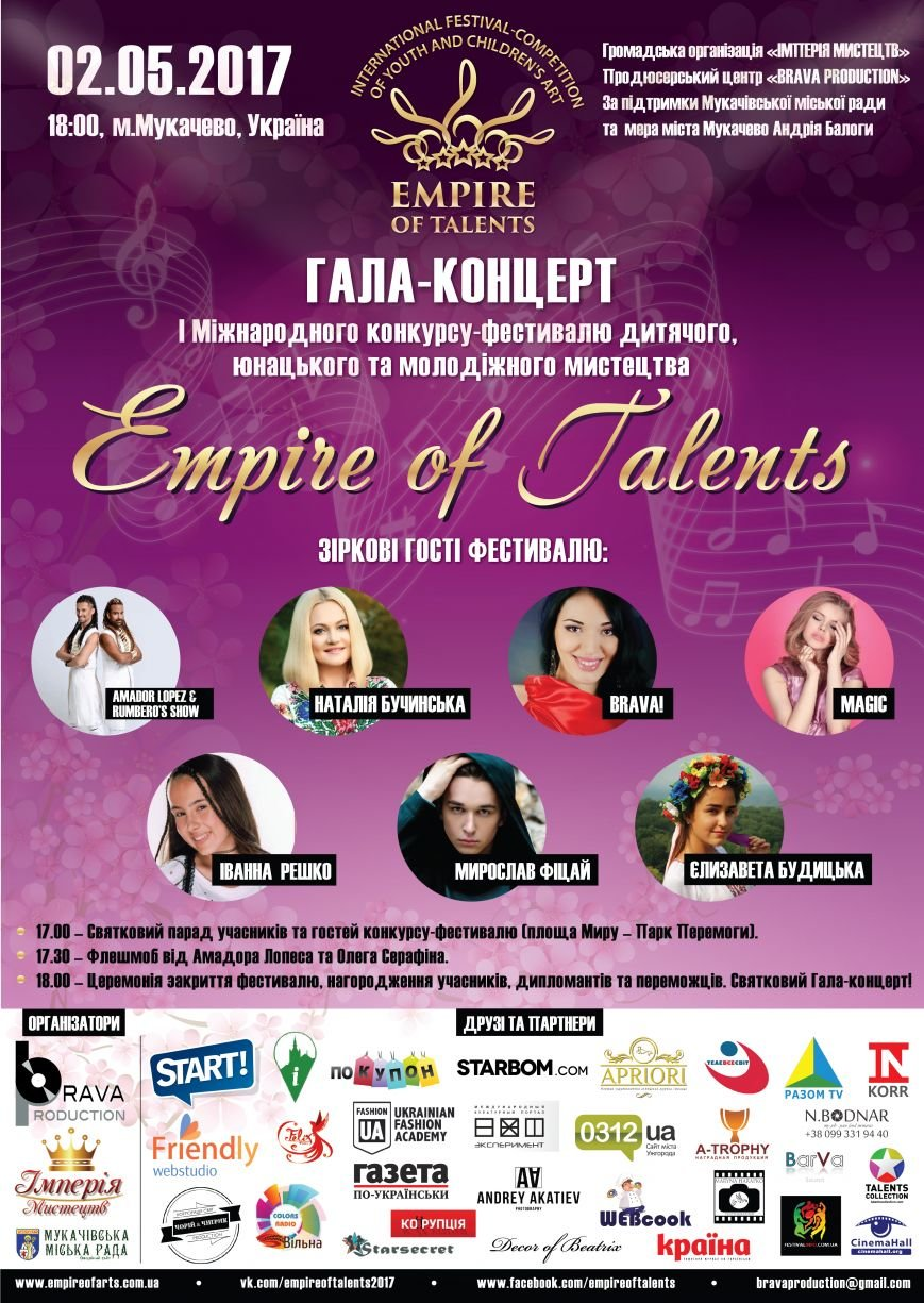 Афиша Empire of Talents Гала-концерт