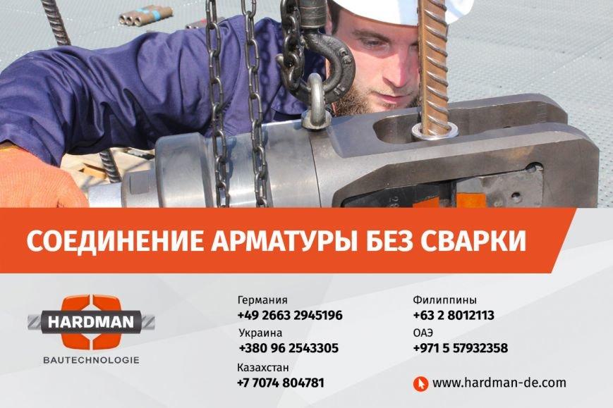 Hardman - Соединение арматуры без сварки