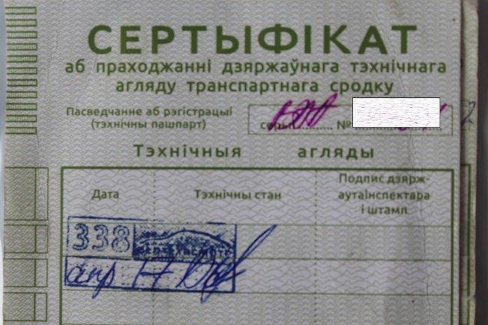 Житель Витебска за 60 рублей подделывал документы о прохождении ТО на автомобиль, фото-1