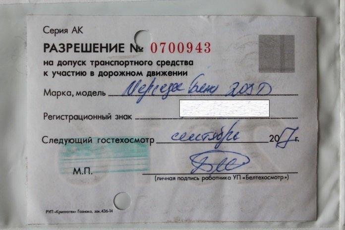 Житель Витебска за 60 рублей подделывал документы о прохождении ТО на автомобиль, фото-2
