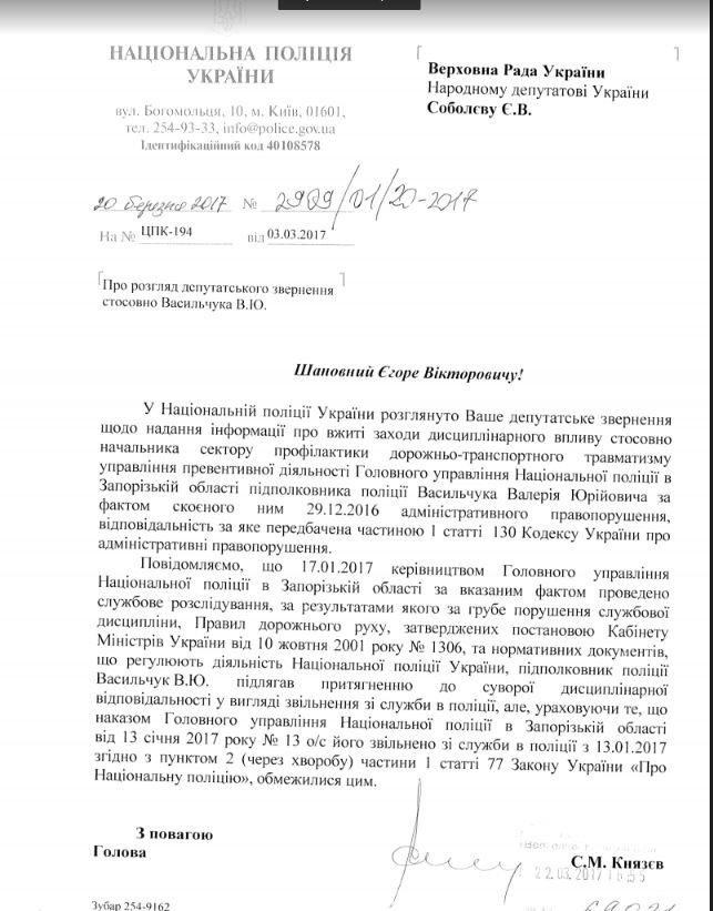 Ответ Нацполиции по Васильчуку