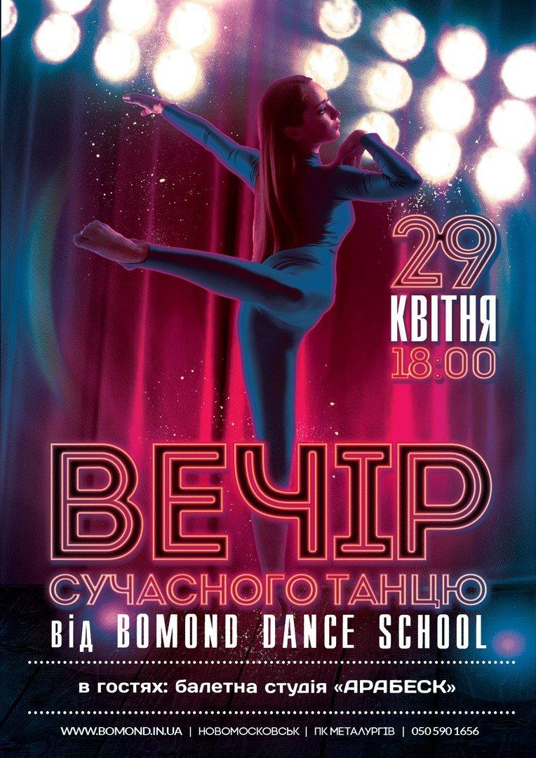 Новомоско 0569 Бомонд 1