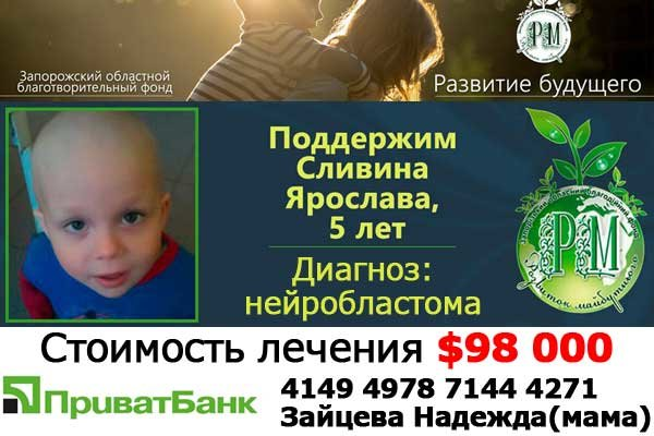 Помогите спасти жизнь Ярославу Сливину, фото-1