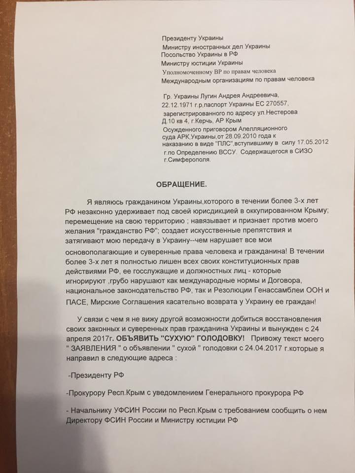 В Симферопольском СИЗО осужденный на пожизненный срок пытался покончить с собой, фото-1