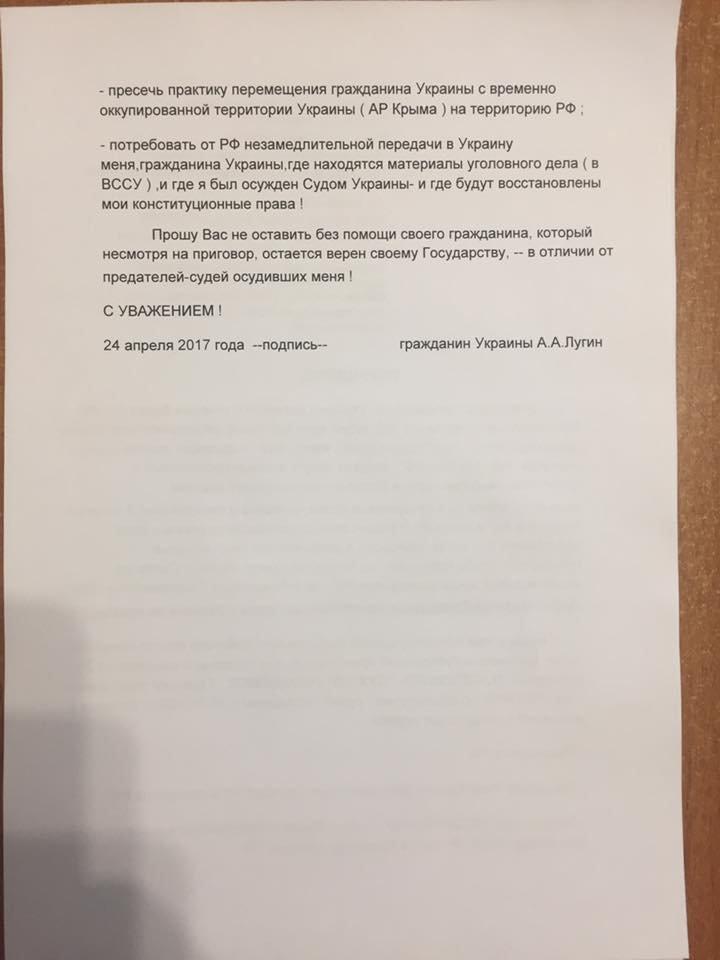 В Симферопольском СИЗО осужденный на пожизненный срок пытался покончить с собой, фото-3