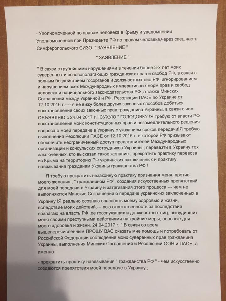 В Симферопольском СИЗО осужденный на пожизненный срок пытался покончить с собой, фото-2
