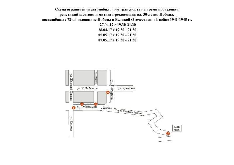 В Ульяновске перекроют дороги из-за репетиции парада, фото-1
