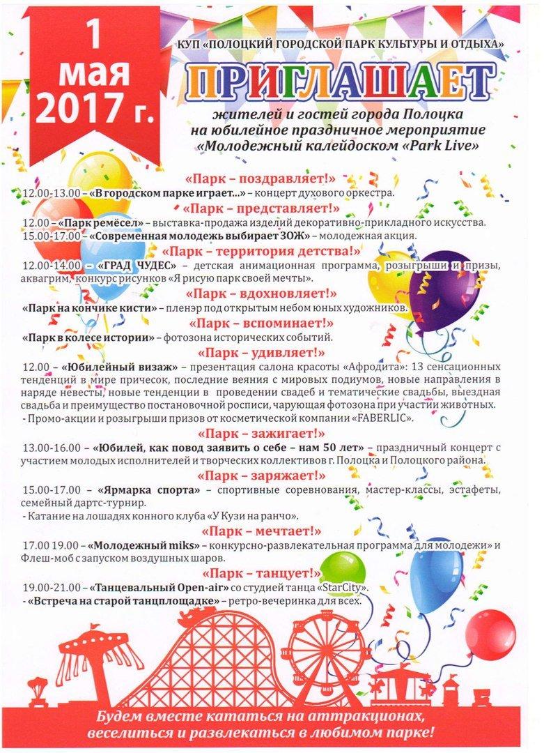 Поздравления парку культуры и отдыха 47