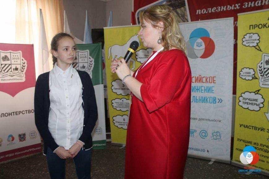 В двух школах Новошахтинска прошёл проект «Школа на ПРОкачку», фото-1