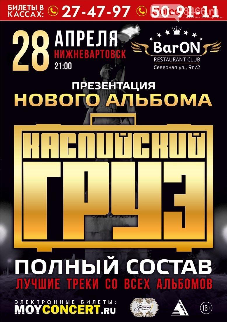 Уже завтра! Каспийский груз в Нижневартовске, фото-1