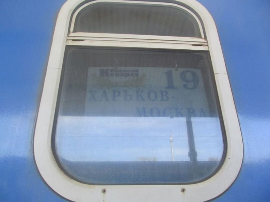 Бомба, найденная харьковскими пограничниками в поезде из Москвы, оказалась проверкой ФСБ РФ (ФОТО), фото-4