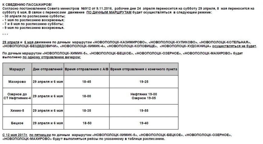 Часть междугородних автобусов из Новополоцка отменят на время праздников, фото-2