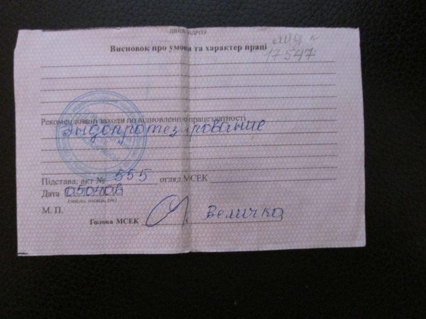 Покровчанке Ирине Назаренко нужны средства на операцию по эндопротезированию суставов, фото-6