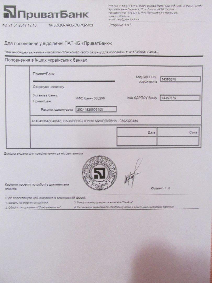 Покровчанке Ирине Назаренко нужны средства на операцию по эндопротезированию суставов, фото-9