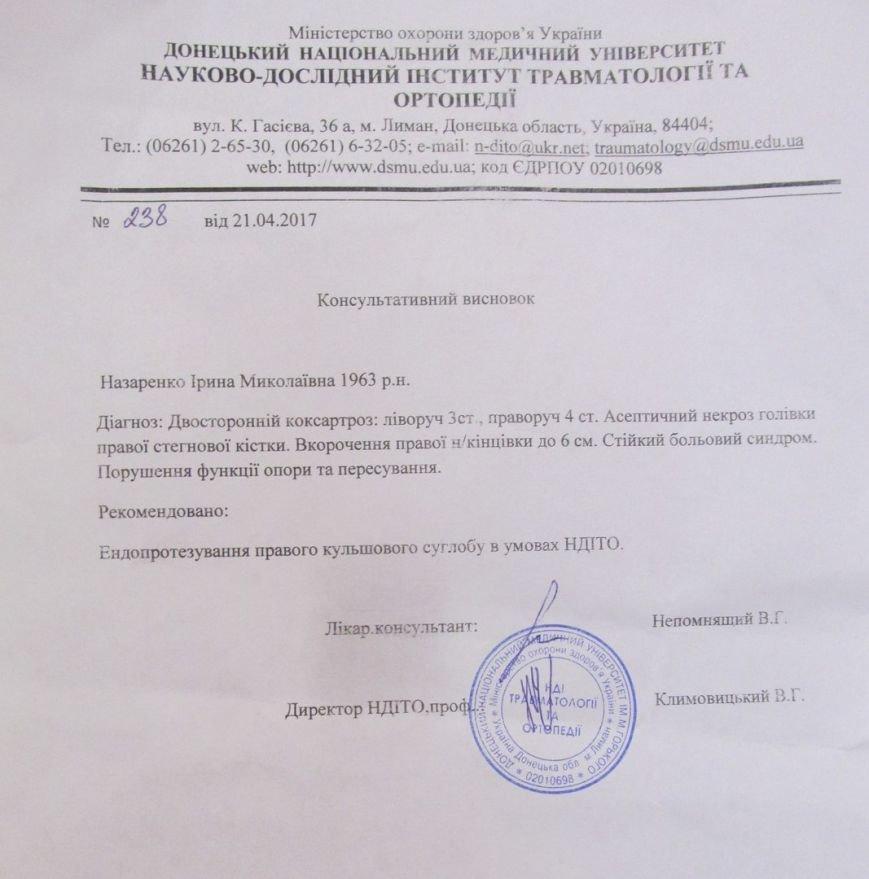 Покровчанке Ирине Назаренко нужны средства на операцию по эндопротезированию суставов, фото-4