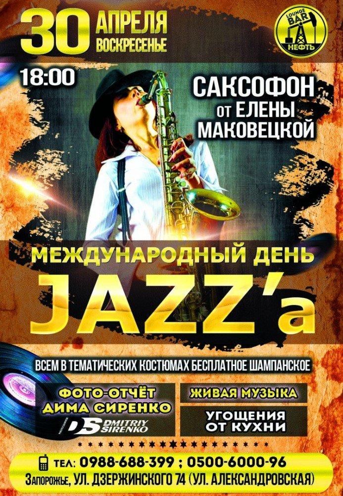 mezhdunarodnyy-den-jazza24595