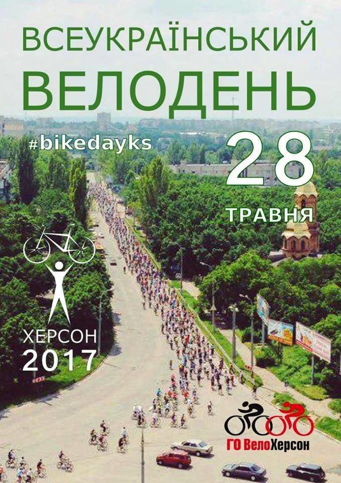 28 мая Херсон присоединится к Всеукраинской велоакции, фото-1