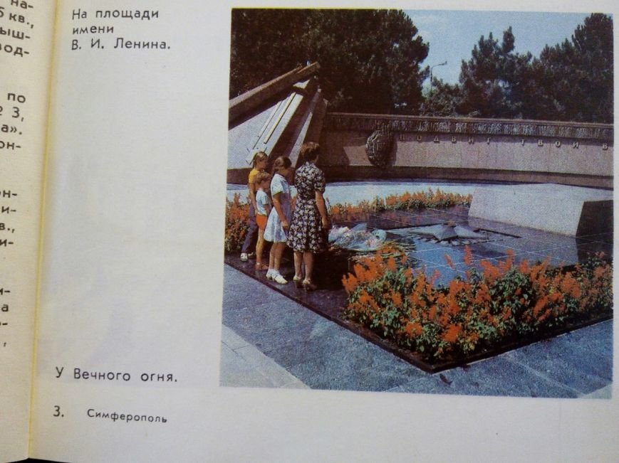 Симферополь на фотографиях из книги 1989 года (ФОТО), фото-1