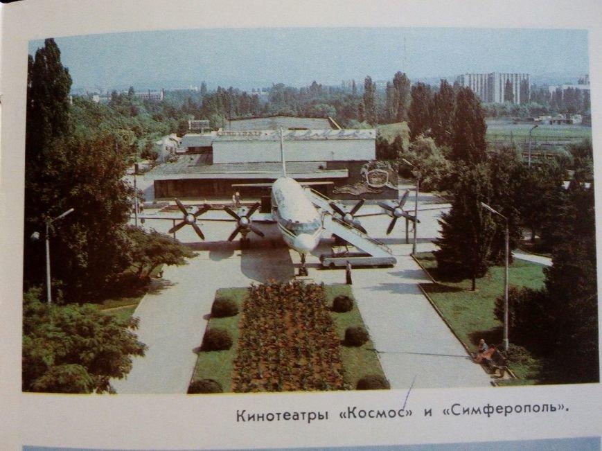 Симферополь на фотографиях из книги 1989 года (ФОТО), фото-7