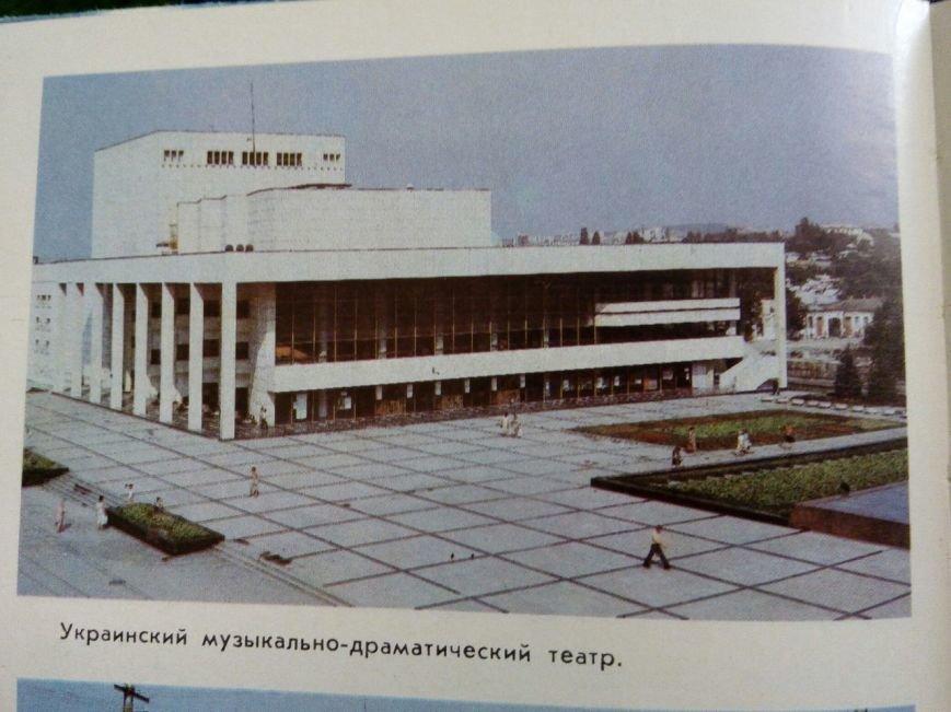 Симферополь на фотографиях из книги 1989 года (ФОТО), фото-9