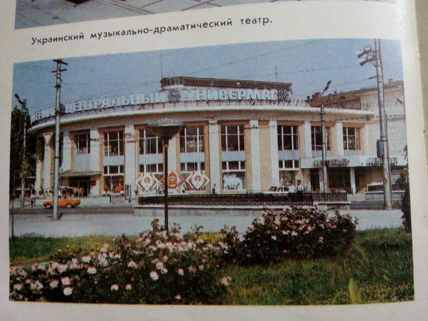 Симферополь на фотографиях из книги 1989 года (ФОТО), фото-6