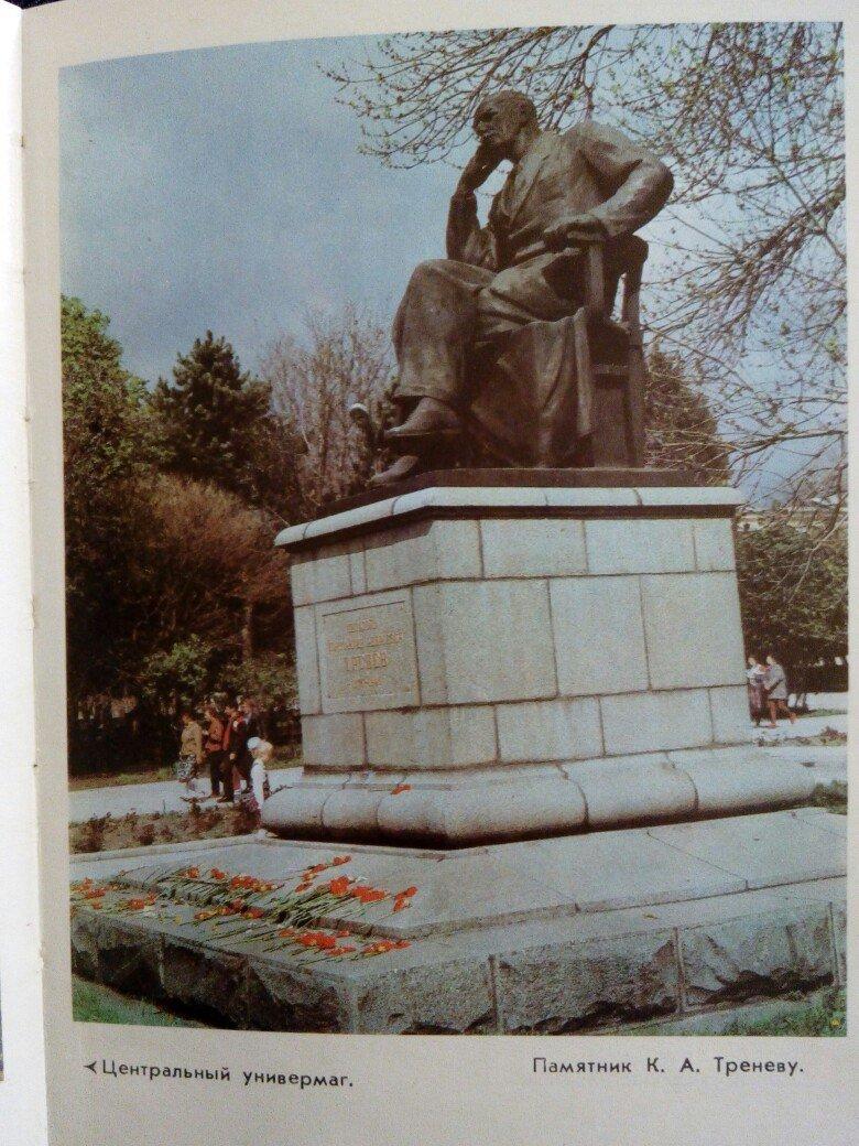 Симферополь на фотографиях из книги 1989 года (ФОТО), фото-10