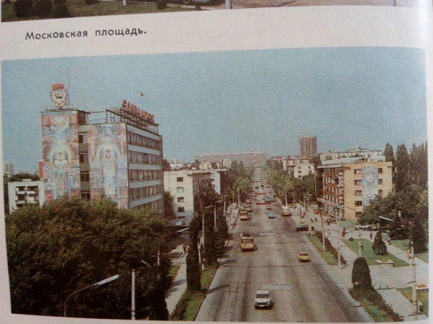 Симферополь на фотографиях из книги 1989 года (ФОТО), фото-5