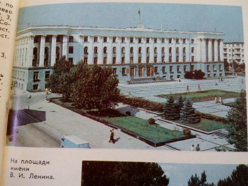 Симферополь на фотографиях из книги 1989 года (ФОТО), фото-8