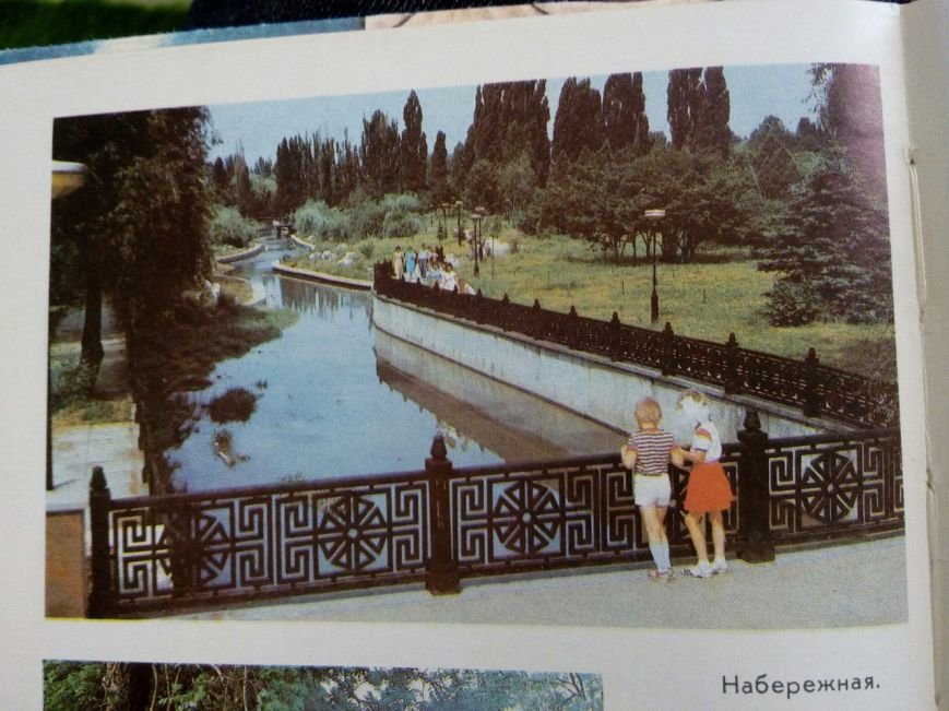 Симферополь на фотографиях из книги 1989 года (ФОТО), фото-2