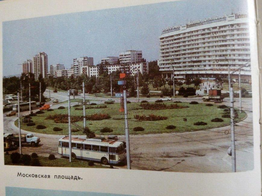 Симферополь на фотографиях из книги 1989 года (ФОТО), фото-4
